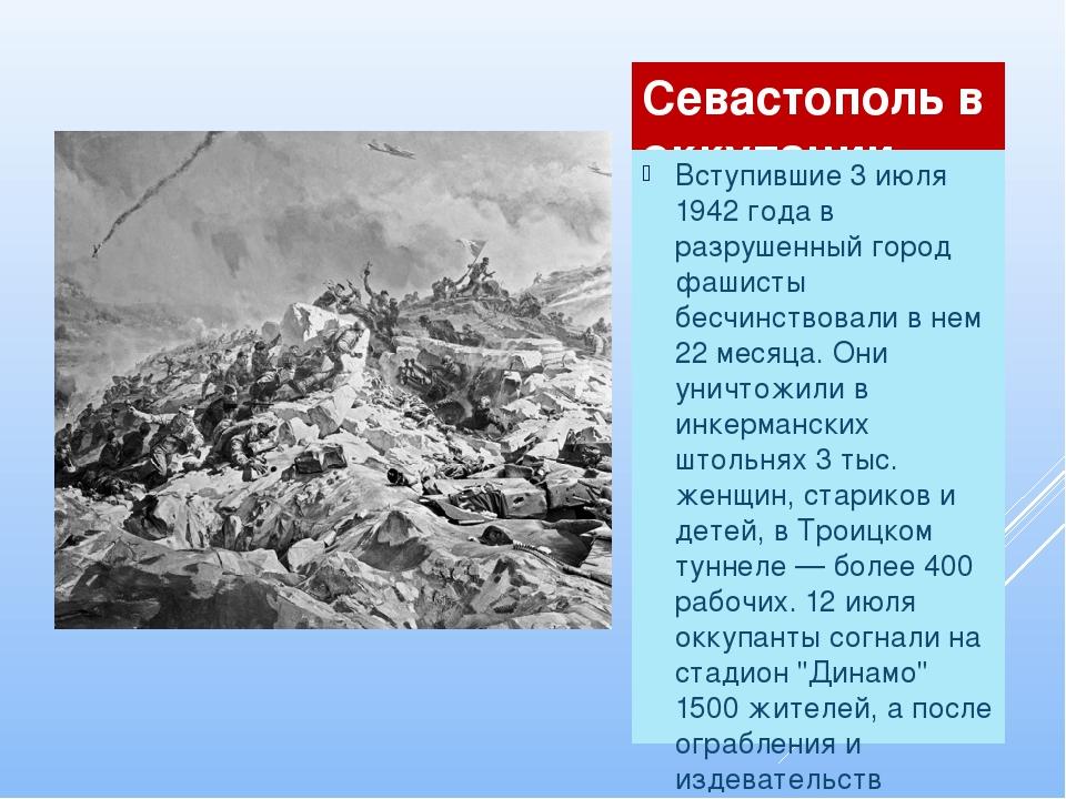 Севастополь в оккупации Вступившие 3 июля 1942 года в разрушенный город фашис...
