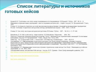 Список литературы и источников готовых кейсов Буравой, М. Углубленное сase s