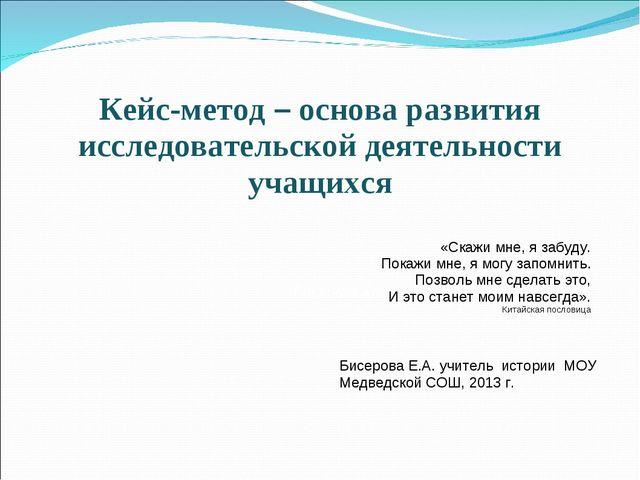 Кейс-метод – основа развития исследовательской деятельности учащихся Бисерова...