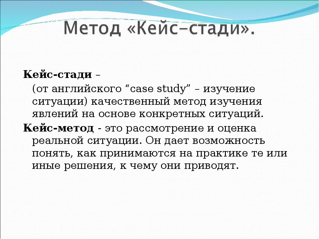 """Кейс-стади – (от английского """"case study"""" – изучение ситуации) качественный..."""
