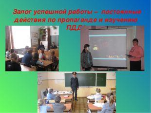 Залог успешной работы – постоянные действия по пропаганде и изучению ПДД!