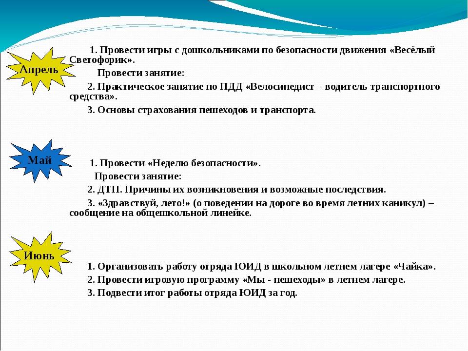 1. Провести игры с дошкольниками по безопасности движения «Весёлый Светофори...