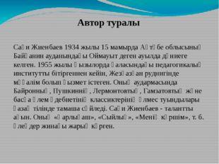 Автор туралы Сағи Жиенбаев 1934 жылы 15 мамырда Ақтөбе облысының Байғанин ауд