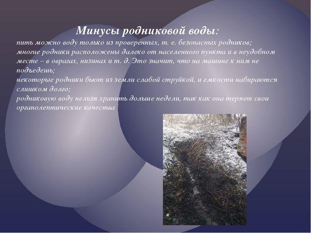Минусы родниковой воды: пить можно воду только из проверенных, т. е. безопасн...
