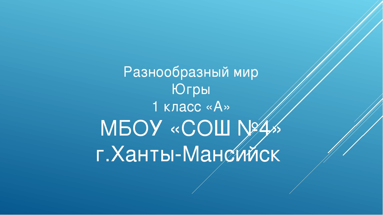 Разнообразный мир Югры 1 класс «А» МБОУ «СОШ №4» г.Ханты-Мансийск