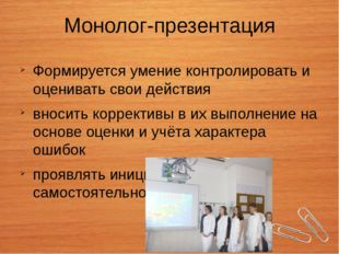 Монолог-презентация Формируется умение контролировать и оценивать свои действ