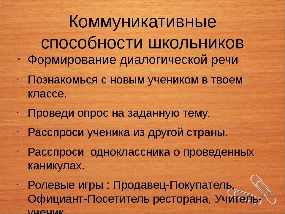 Коммуникативные способности школьников Формирование диалогической речи Познак...
