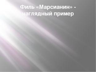 Филь «Марсианин» - наглядный пример