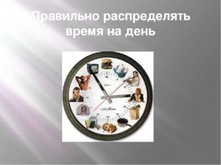 Правильно распределять время на день