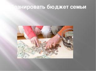 Планировать бюджет семьи