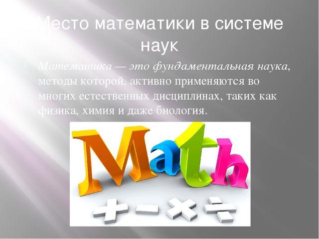 Место математики в системе наук Математика — это фундаментальная наука, метод...