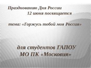 Празднованию Дня России 12 июня посвящается тема: «Горжусь тобой моя Россия»