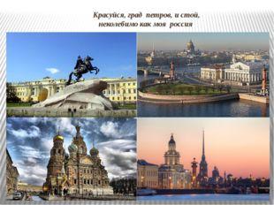 Красуйся, град петров, и стой, неколебимо как моя россия