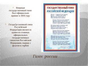 Гимн россии Впервые государственный гимн был официально принят в 1816 году Го