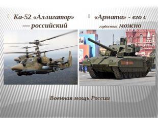 Военная мощь России Ка-52 «Аллигатор» — российский ударный вертолёт «Армата»