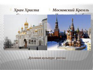 Духовная культура россии Храм Христа Спасителя Московский Кремль и Покровский