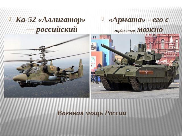 Военная мощь России Ка-52 «Аллигатор» — российский ударный вертолёт «Армата»...