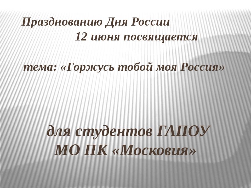 Празднованию Дня России 12 июня посвящается тема: «Горжусь тобой моя Россия»...