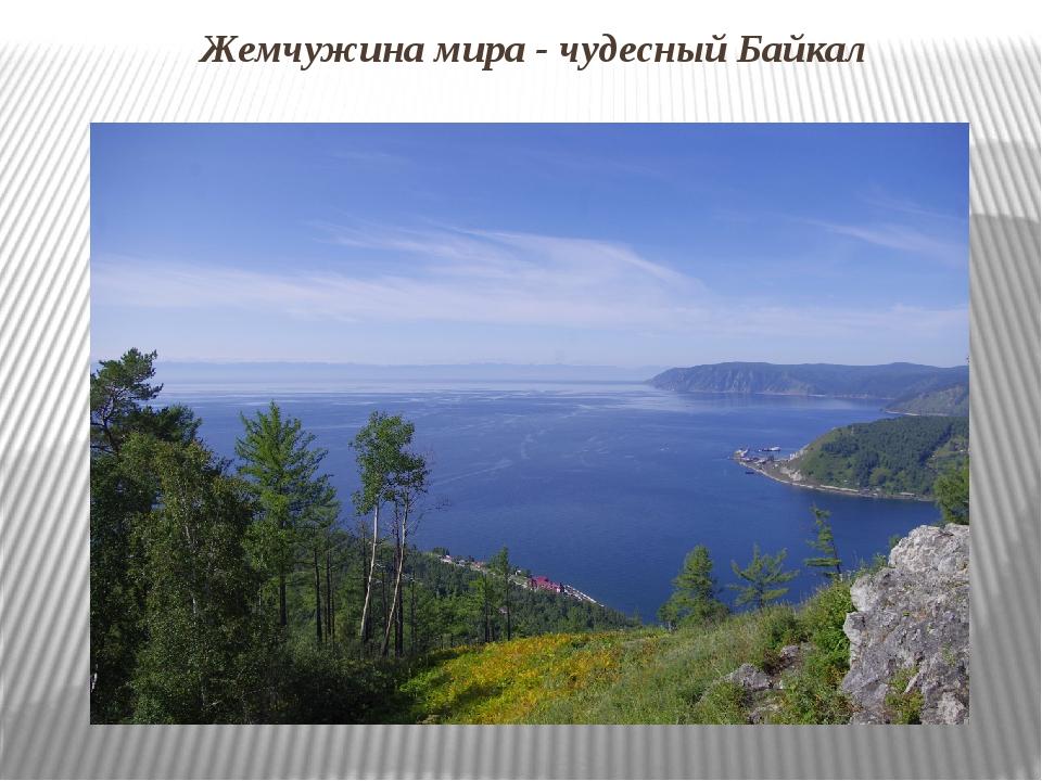 Жемчужина мира - чудесный Байкал