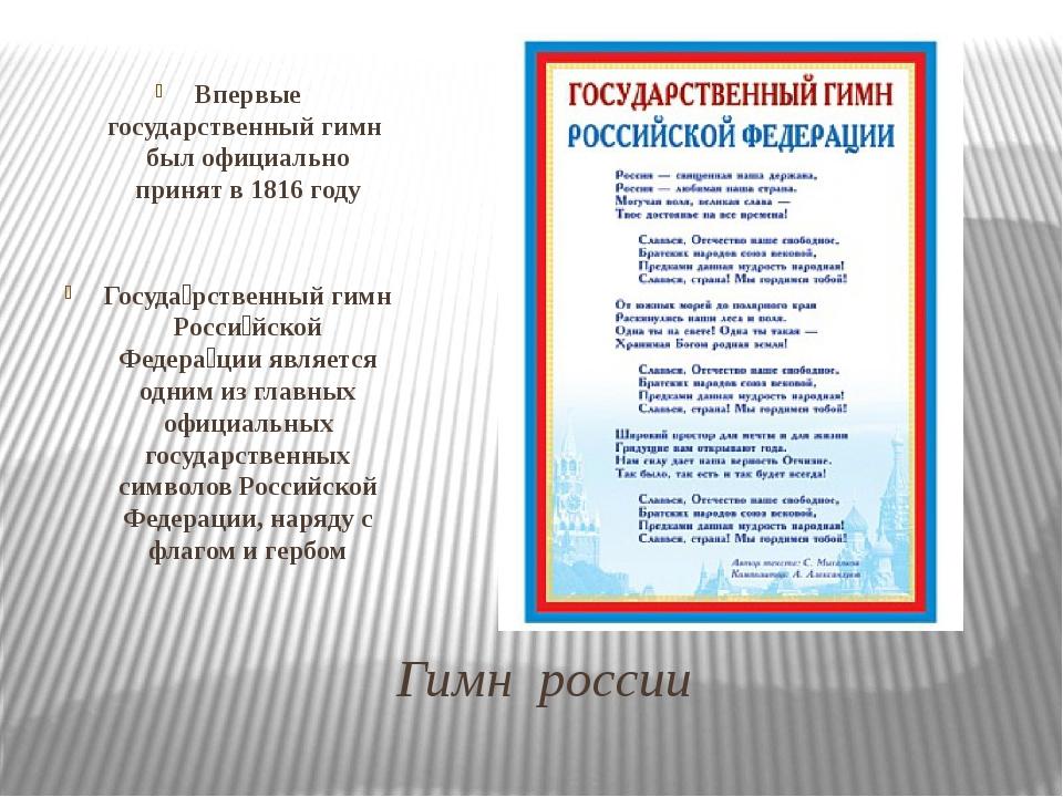 Гимн россии Впервые государственный гимн был официально принят в 1816 году Го...