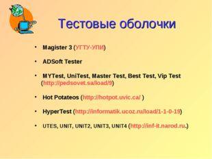 Тестовые оболочки Magister 3 (УГТУ-УПИ) ADSoft Tester MYTest, UniTest, Master