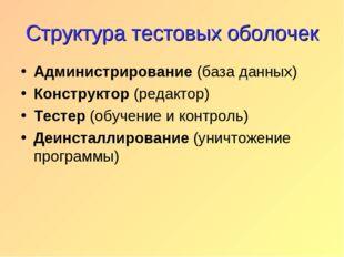 Структура тестовых оболочек Администрирование (база данных) Конструктор (реда
