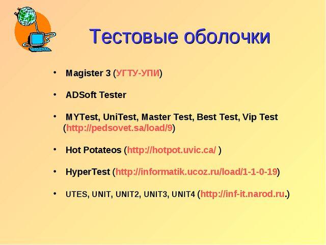 Тестовые оболочки Magister 3 (УГТУ-УПИ) ADSoft Tester MYTest, UniTest, Master...