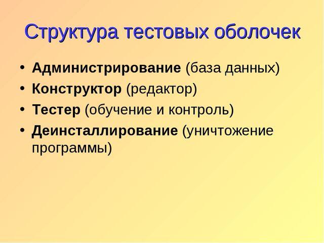 Структура тестовых оболочек Администрирование (база данных) Конструктор (реда...