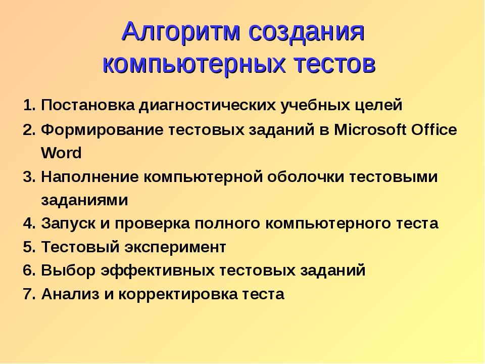 Алгоритм создания компьютерных тестов 1. Постановка диагностических учебных ц...