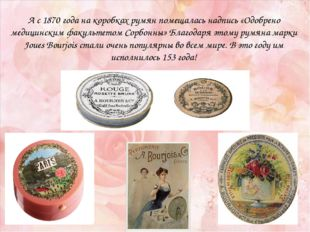 А с 1870 года на коробках румян помещалась надпись «Одобрено медицинским факу
