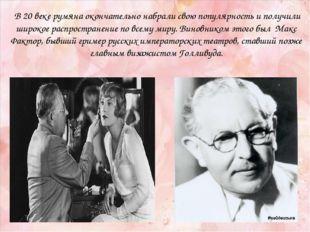 В 20 веке румяна окончательно набрали свою популярность и получили широкое р