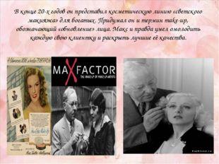 В конце 20-х годов он представил косметическую линию «светского макияжа» для