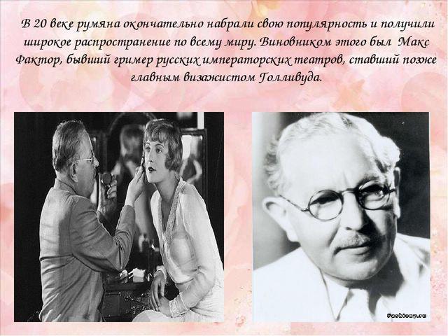 В 20 веке румяна окончательно набрали свою популярность и получили широкое р...