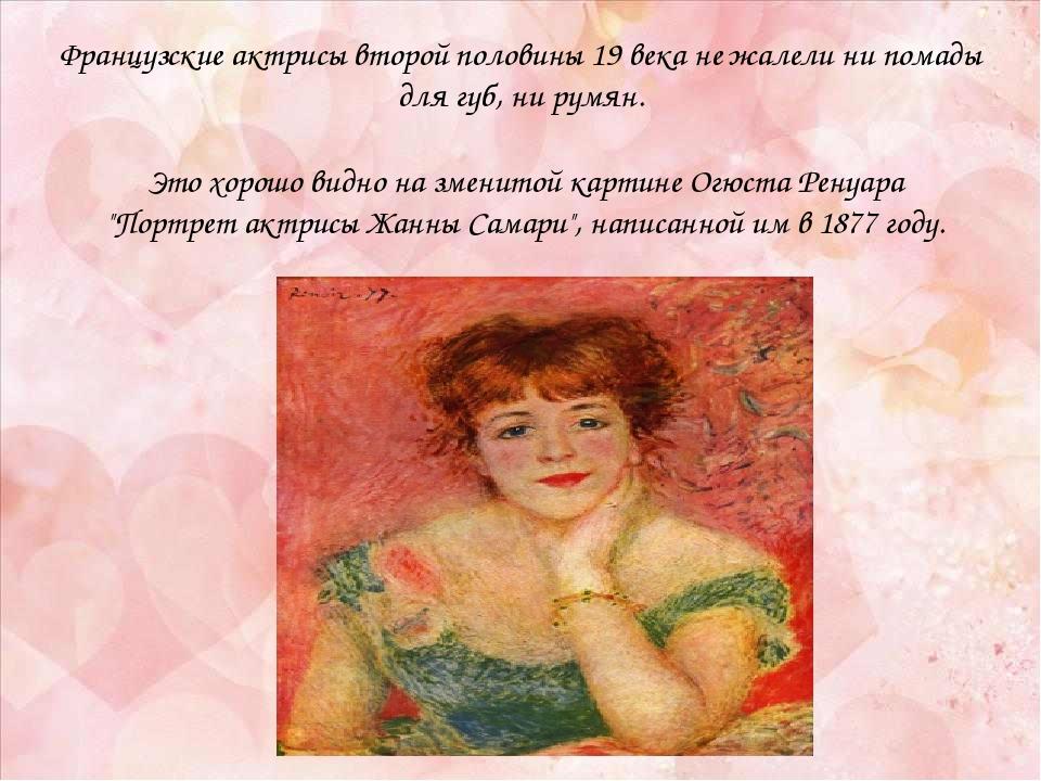 Французские актрисы второй половины 19 века не жалели ни помады для губ, ни р...