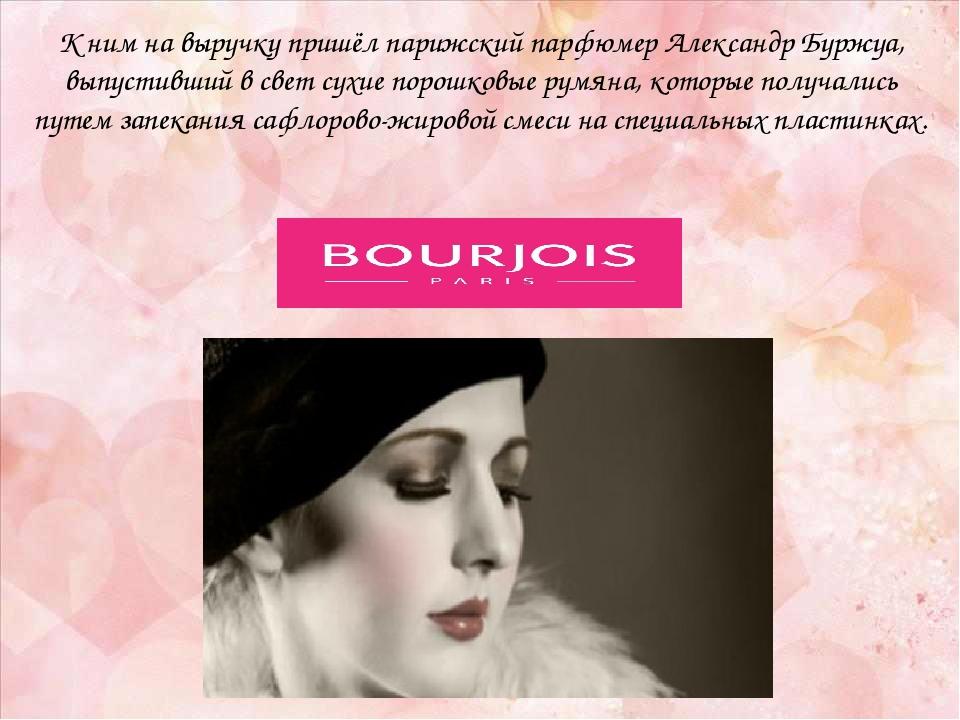 К ним на выручку пришёл парижский парфюмер Александр Буржуа, выпустивший в св...