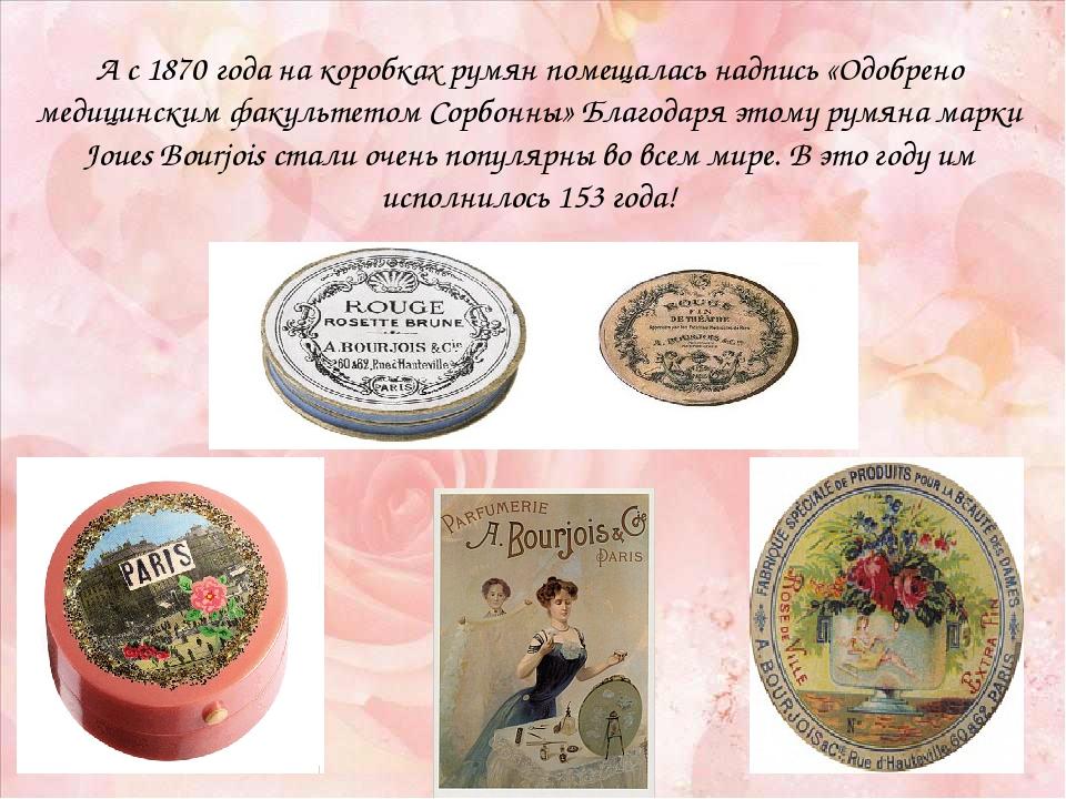 А с 1870 года на коробках румян помещалась надпись «Одобрено медицинским факу...