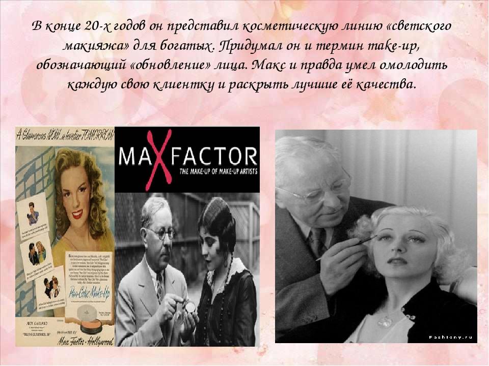 В конце 20-х годов он представил косметическую линию «светского макияжа» для...