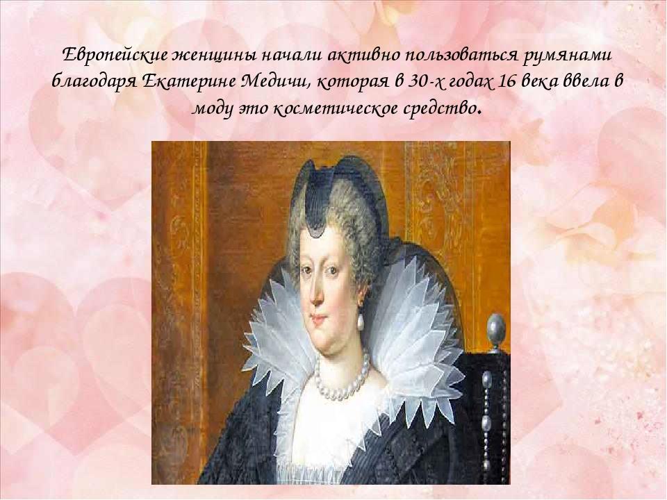 Европейские женщины начали активно пользоваться румянами благодаря Екатерине...