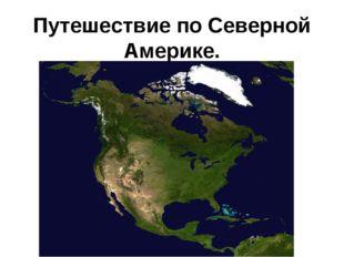 Путешествие по Северной Америке.