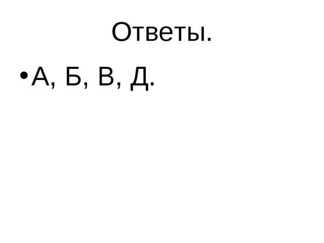 Ответы. А, Б, В, Д.