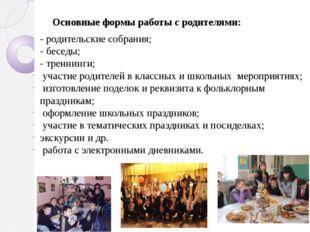 - родительские собрания; - беседы; - треннинги; участие родителей в классных