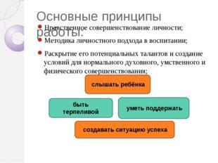 Основные принципы работы: Нравственное совершенствование личности; Методика л