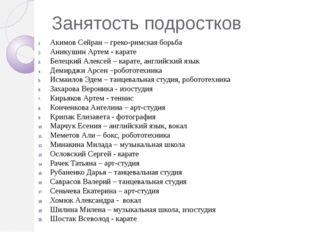 Занятость подростков Акимов Сейран – греко-римская борьба Аникушин Артем - ка