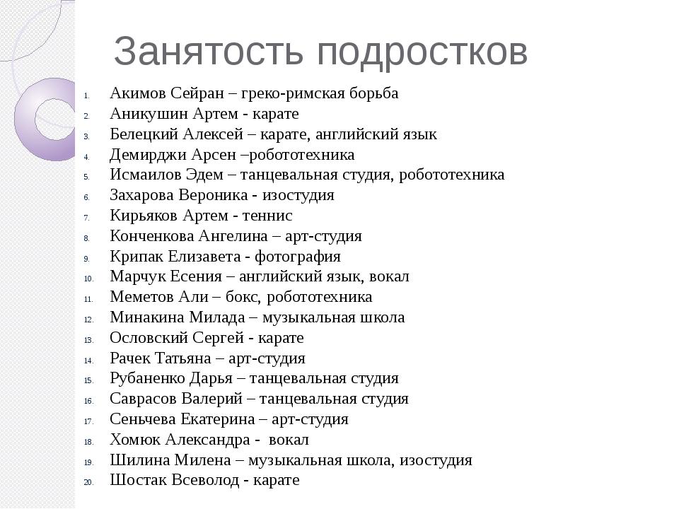 Занятость подростков Акимов Сейран – греко-римская борьба Аникушин Артем - ка...