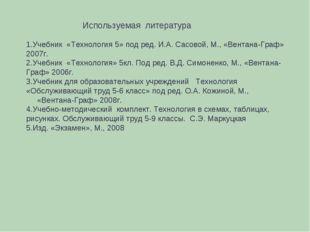 Используемая литература Учебник «Технология 5» под ред. И.А. Сасовой, М., «В