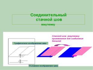 Соединительный стачной шов взаутюжку Графическое изображение шва Условное из