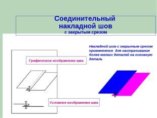 Графическое изображение шва Соединительный накладной шов с закрытым срезом Ус