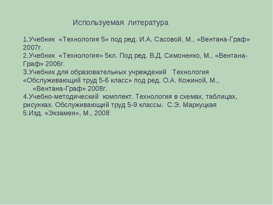 Используемая литература Учебник «Технология 5» под ред. И.А. Сасовой, М., «В...