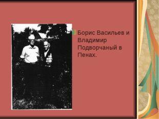 Борис Васильев и Владимир Подворчаный в Пенах.