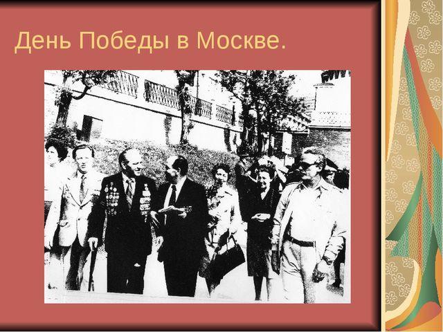 День Победы в Москве.